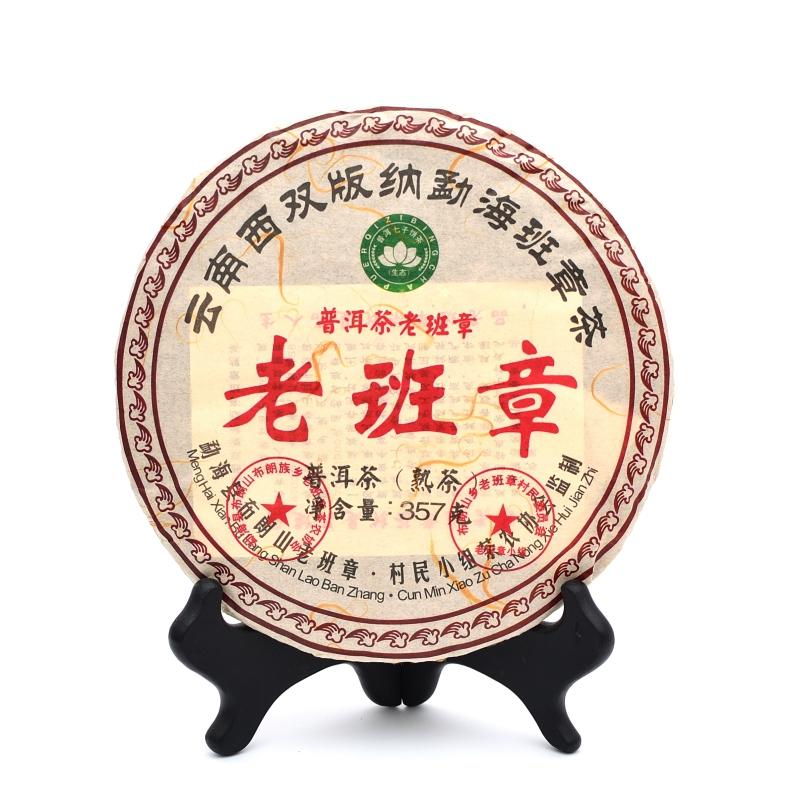 """Шу Пуэр """"Лао Бань Чжан"""" 2008"""
